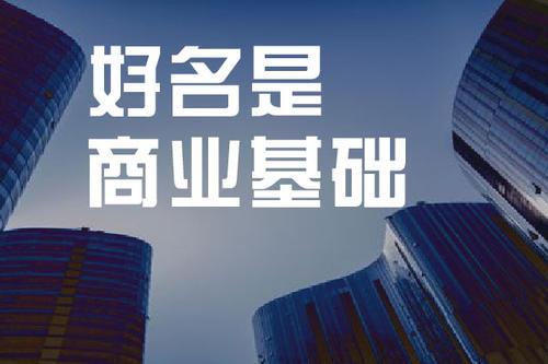 石家庄公司注册取名